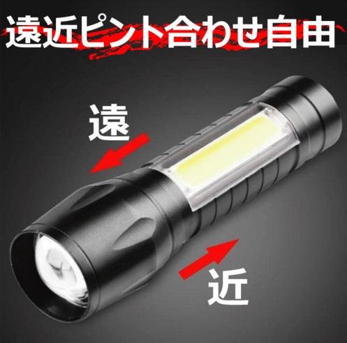 USBケーブル付き★2WAY 懐中電灯 led USB 携帯充電 防水 アウトドア