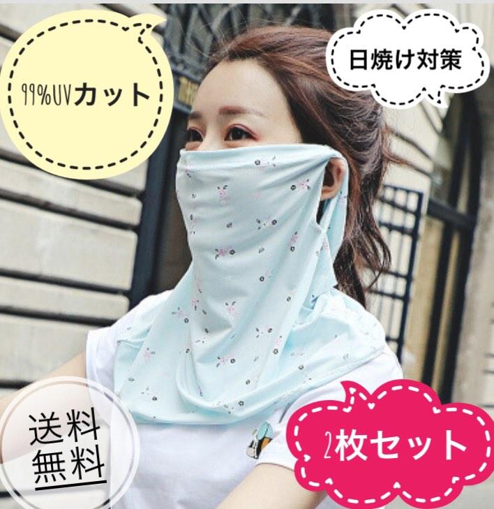 【2枚セット】99%UVカット☆フェイスカバー☆冷感マスク☆日焼け対策A