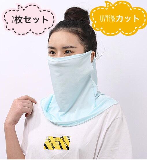 【2枚セット】99%UVカット☆フェイスカバー☆冷感マスク☆日焼け対策B