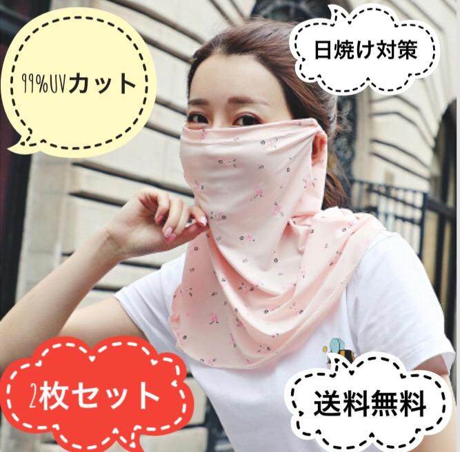 【2枚セット】99%UVカット☆フェイスカバー☆冷感マスク☆日焼け対策