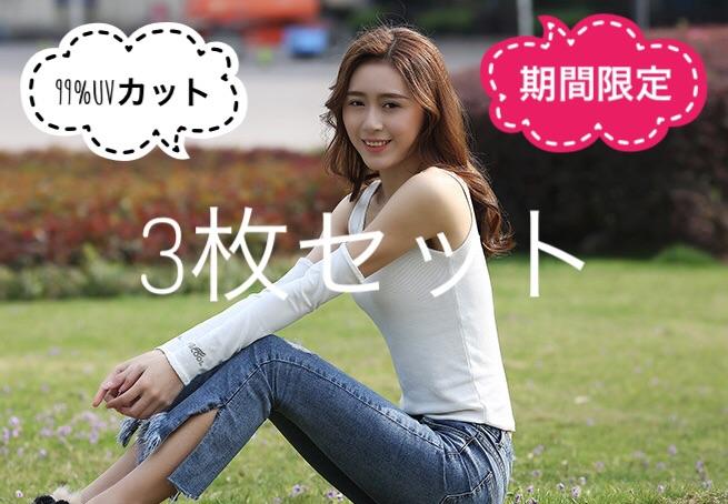 【3枚セット】UVカット☆日焼け対策☆韓国大人気☆紫外線防止☆アームカバー