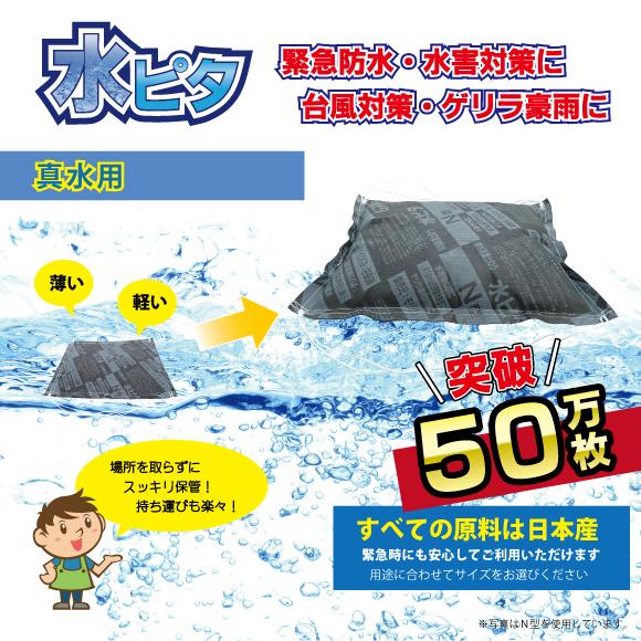 吸水土のう水ピタ 【真水用】標準タイプ(N型)10枚
