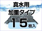 吸水土のう水ピタ 【真水用】加重タイプ(GN型)15枚