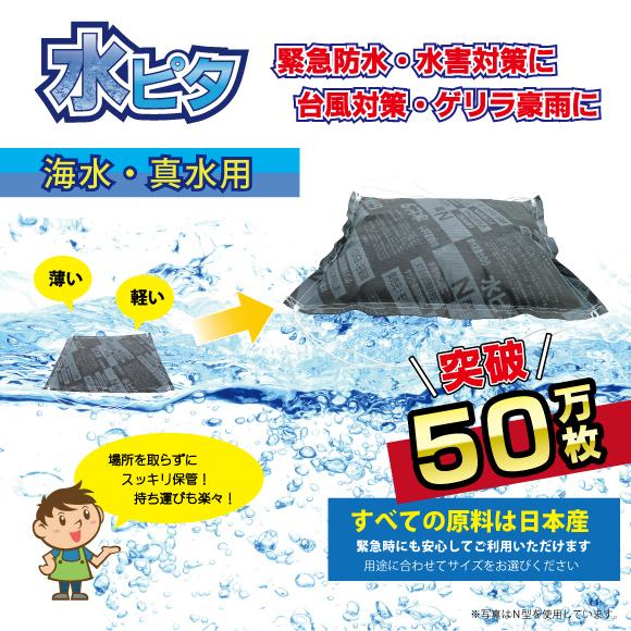 吸水土のう水ピタ 【海水・真水用】加重タイプ(GH型)10枚