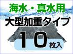 吸水土のう水ピタ 【海水・真水用】大型加重タイプ(WGH型)10枚