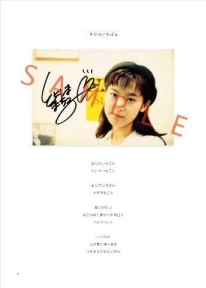 豊嶋真千子 デビュー25周年メモリアルフォトブック 『Machirin's Eye』