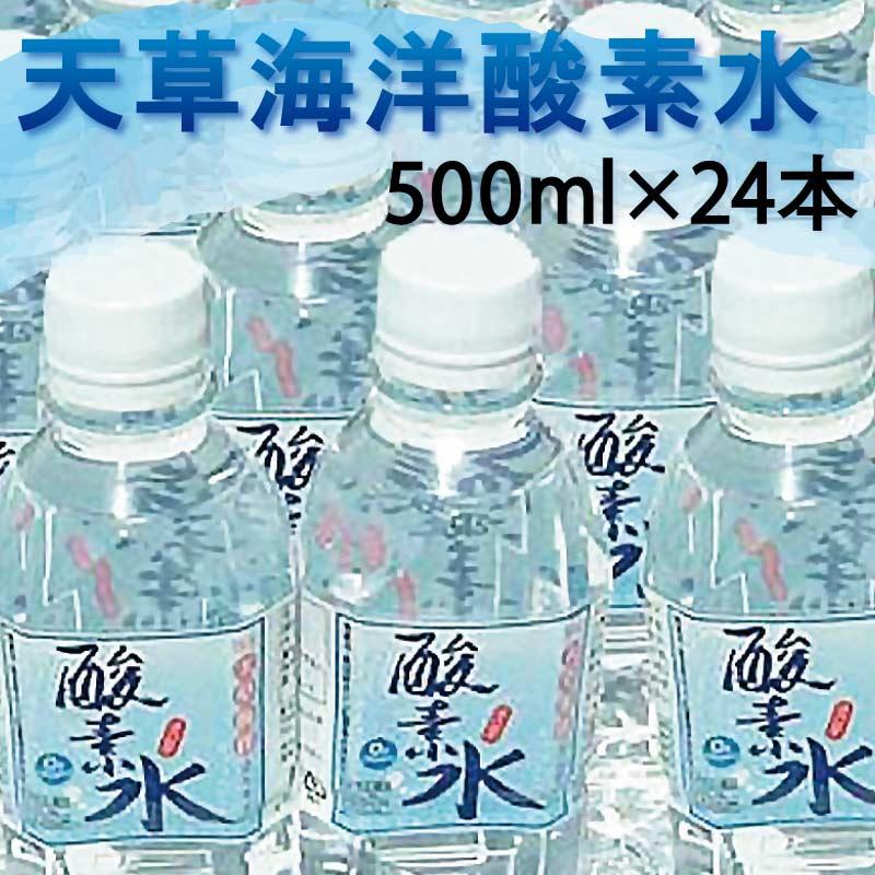 天草海洋酸素水 500ml×24本
