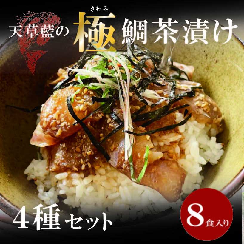 天草藍の極鯛茶漬け(4種セット)8食入り