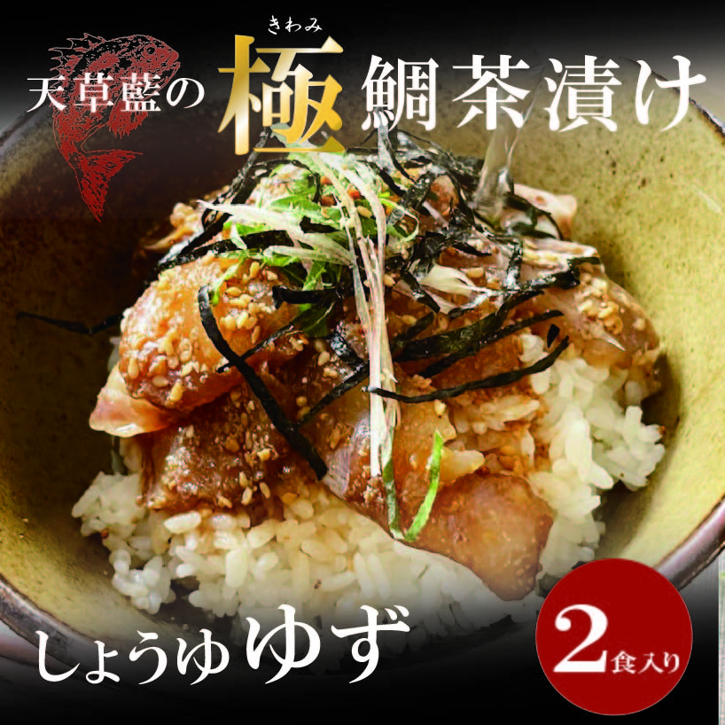 天草藍の極鯛茶漬け(ゆず風味) 2食入り