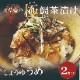 天草藍の極鯛茶漬け(うめ風味) 2食入り