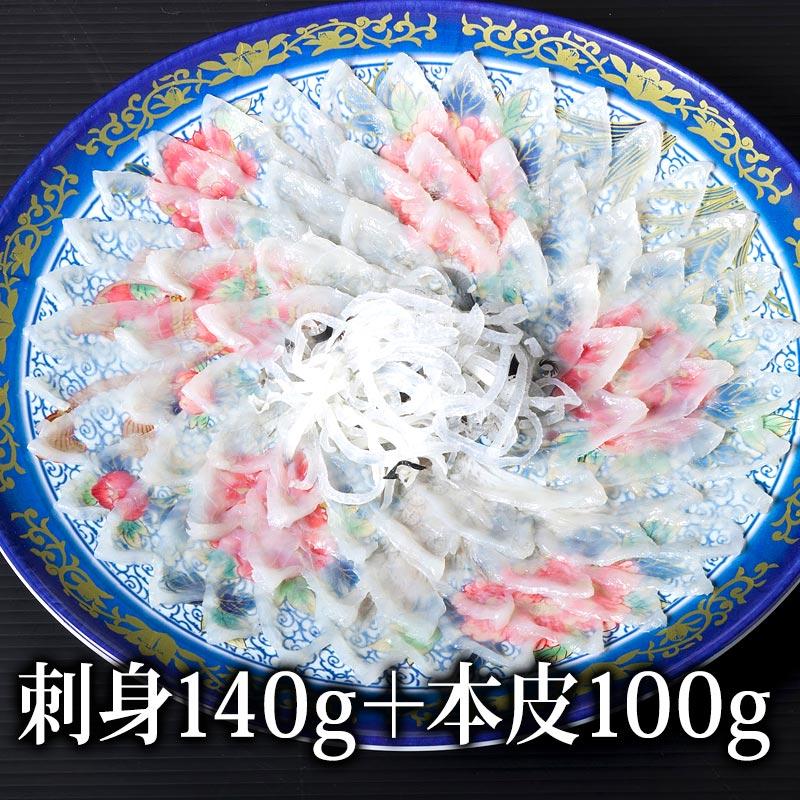 無毒とらふぐ刺身140g・本皮100g 33cm皿