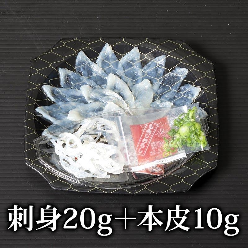 無毒とらふぐ刺身20g・本皮10g 17cm皿