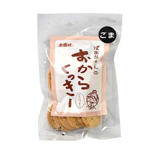 木頭村 おからクッキー ごま 85g
