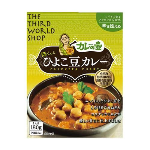 第3世界ショップ カレーの壺 ほくっとひよこ豆カレー 辛さ控えめ 180g