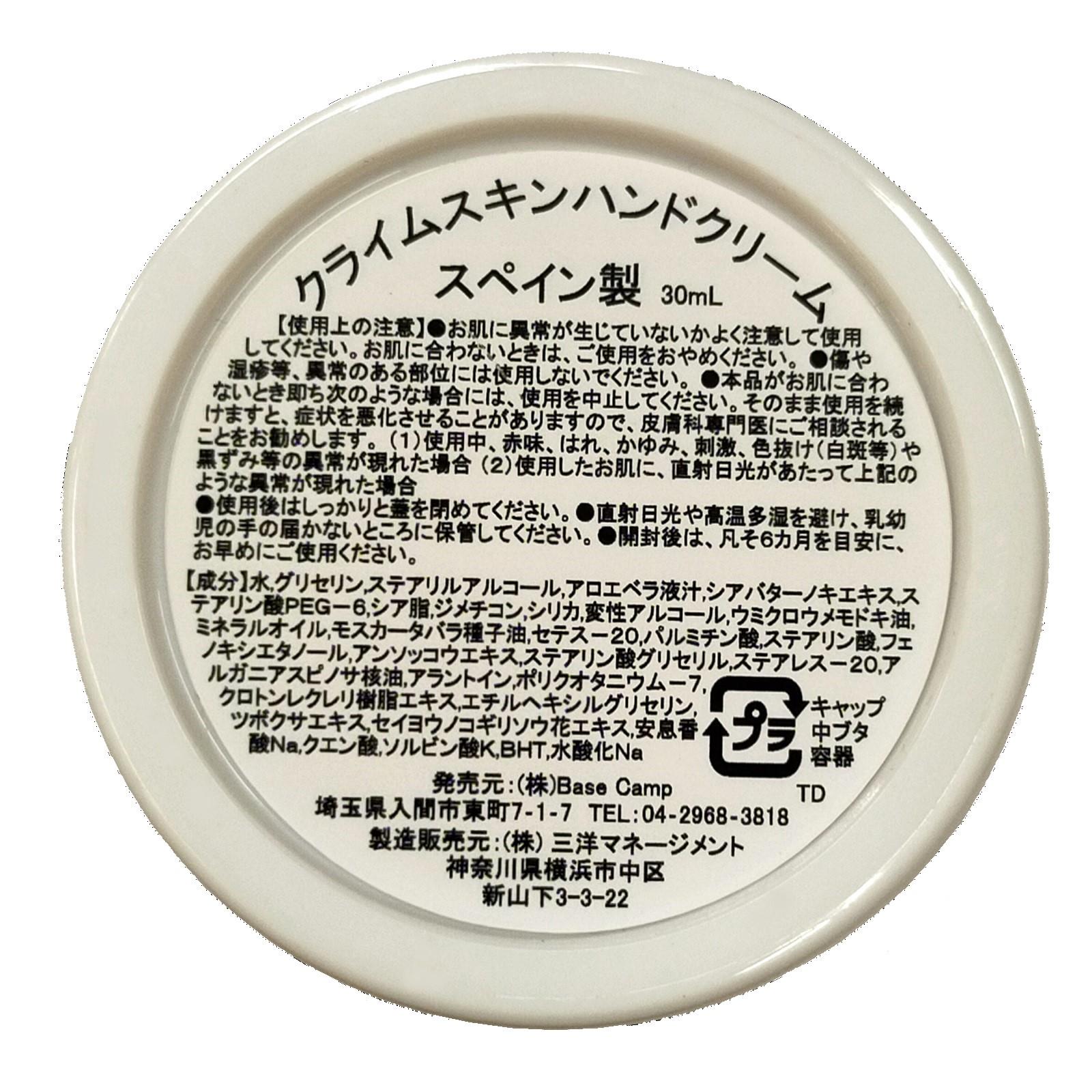 CLIMB SKIN クライムスキン ハンドクリーム 30ml