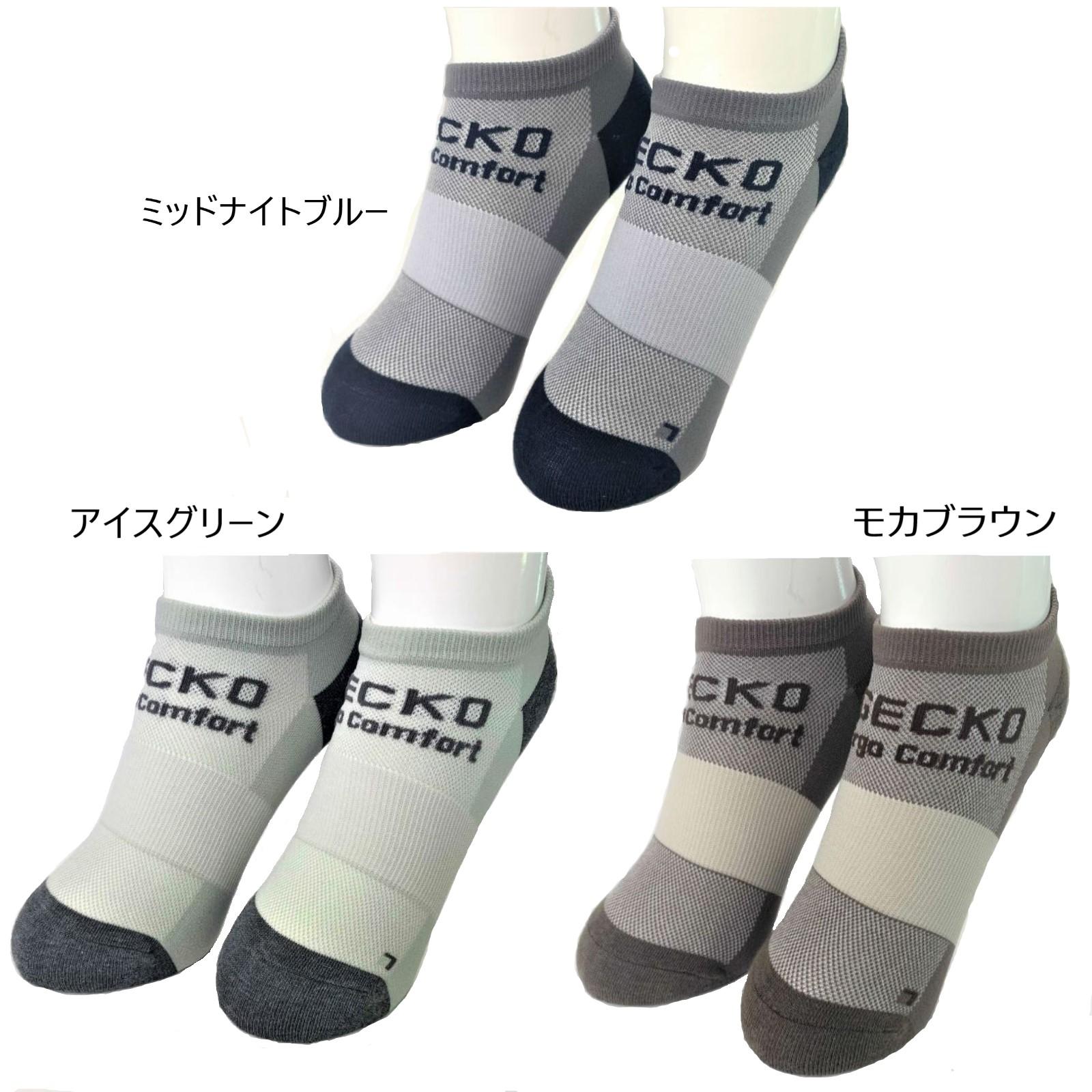 GECKO Ergo Comfort Tones ボルダリングソックス