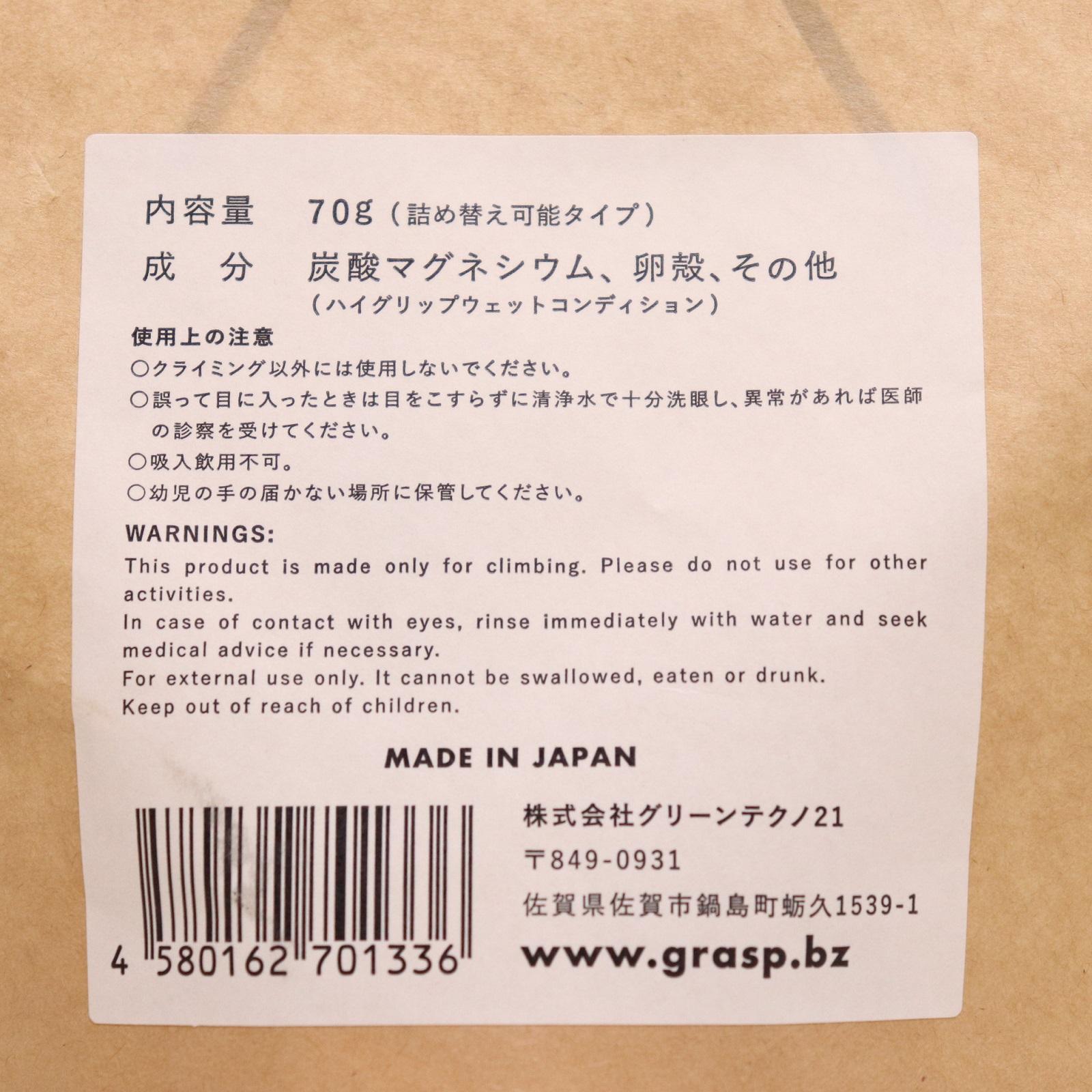 GRASP グラスプ チョ−クボール 70g