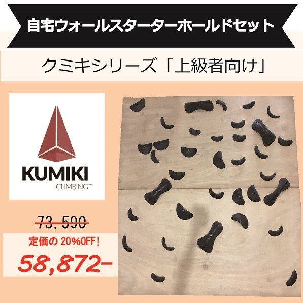 クミキシリーズ「自宅ウォールスターターホールド 上級者向け」