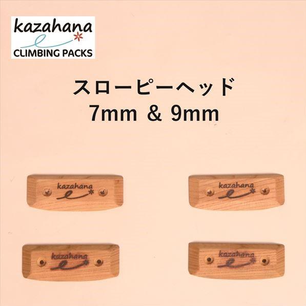 kazahana スローピーヘッド 7+9mm
