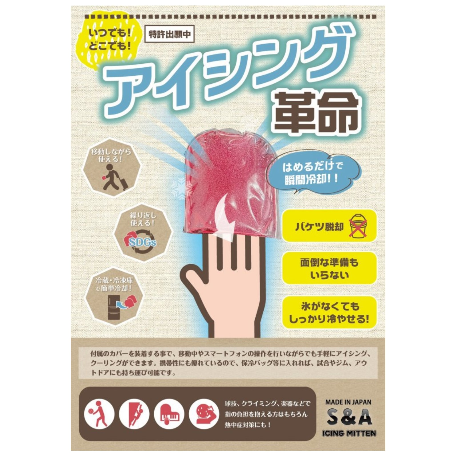 S&A ICING MITTEN アイシングミトン
