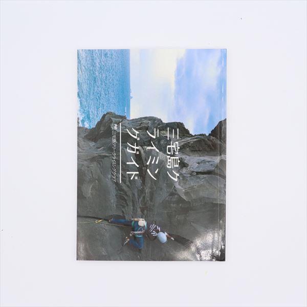 雪山出版 三宅島クライミングガイド