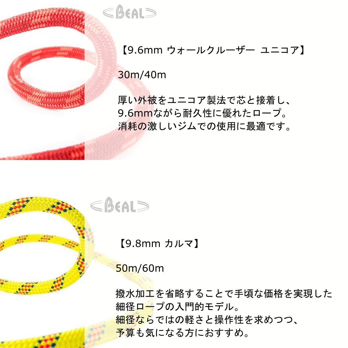 ベアール 9.4mm スティンガー� 60m ユニコア/ドライカバー 【店頭受取優遇商品700pプレゼント】