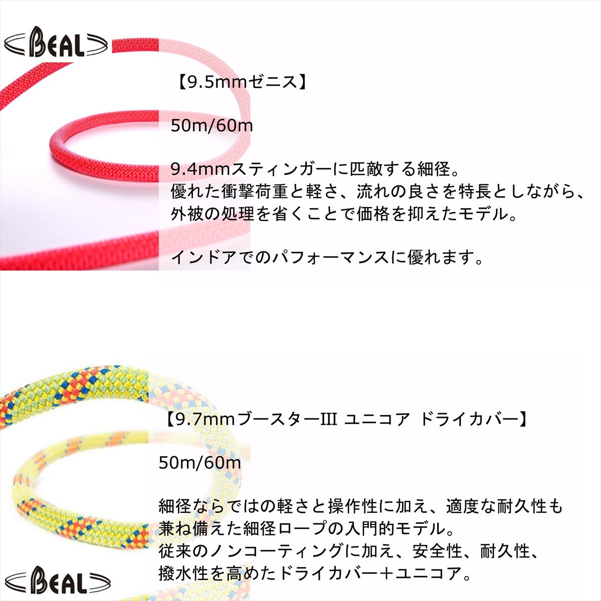 ベアール 9.4mm スティンガー� 70m ユニコア/ドライカバー 【店頭受取ポイントUP商品700Pプレゼント】