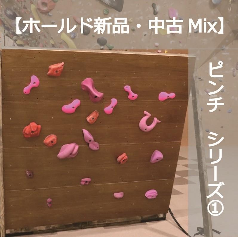 ホールド新品・中古Mix ピンチシリーズ�