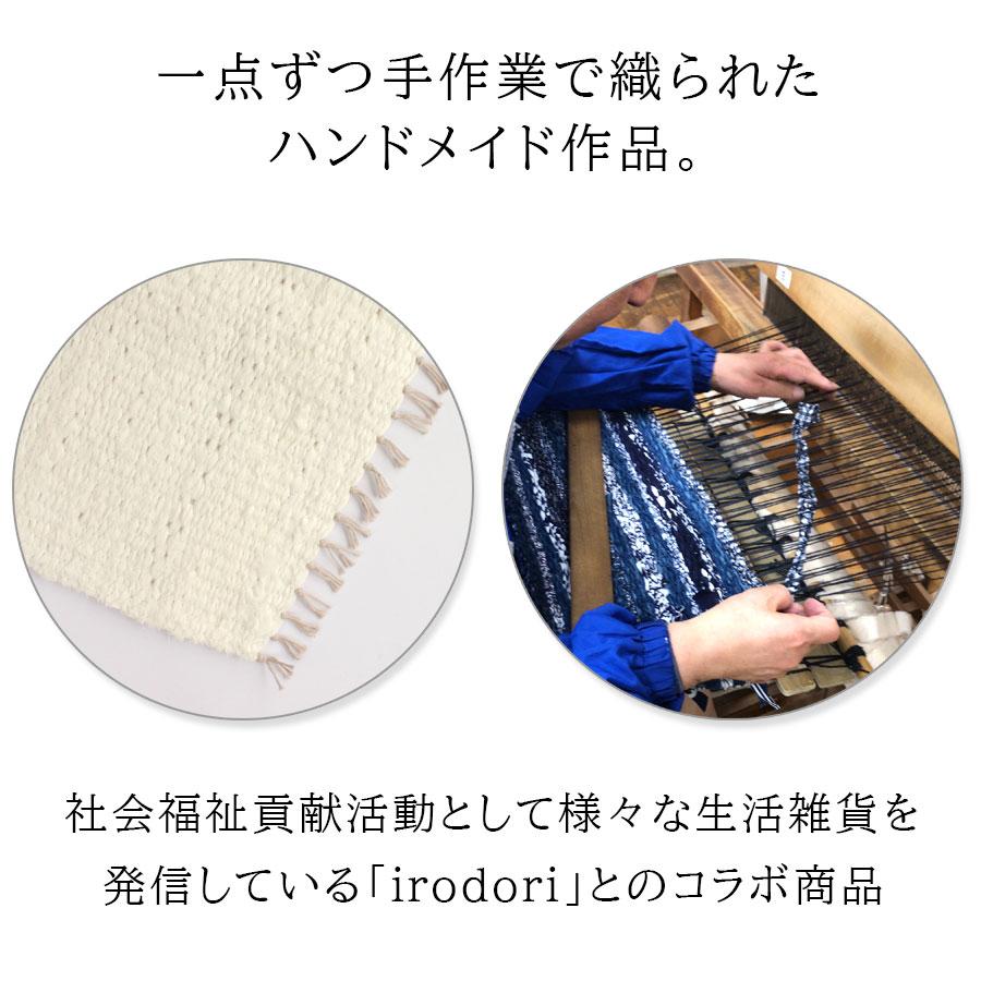 さき織りバスマット「Cadeauya × irodori コラボレーション」