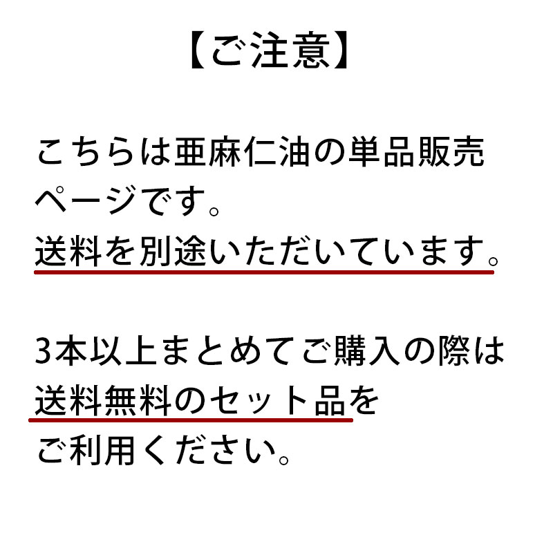亜麻仁油 ハイ・リグナン