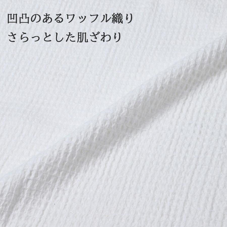 LINEN&BASIC ワッフルミニバスタオル