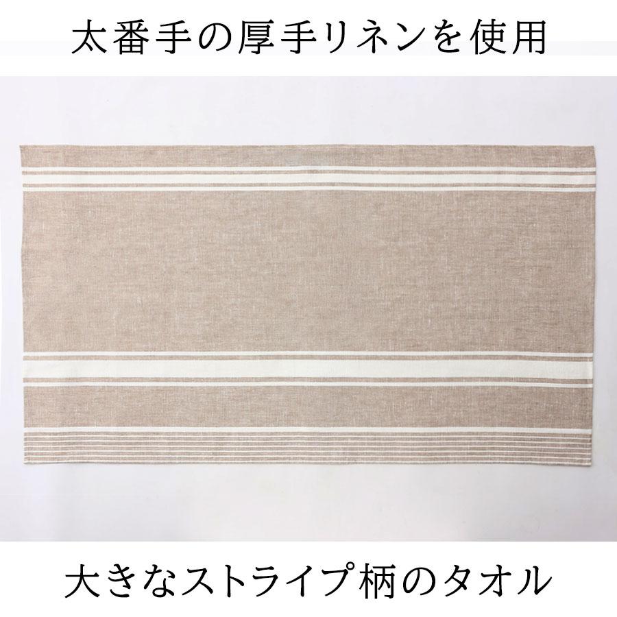 Cadeauya 【リネンバスタオル】 ヴィンテージストライプ レッド/ネイビー 70×120cm