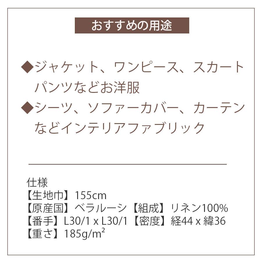 155cm幅 リネン100%生地 ナチュラル 無地 中厚地 1m単位 R1072