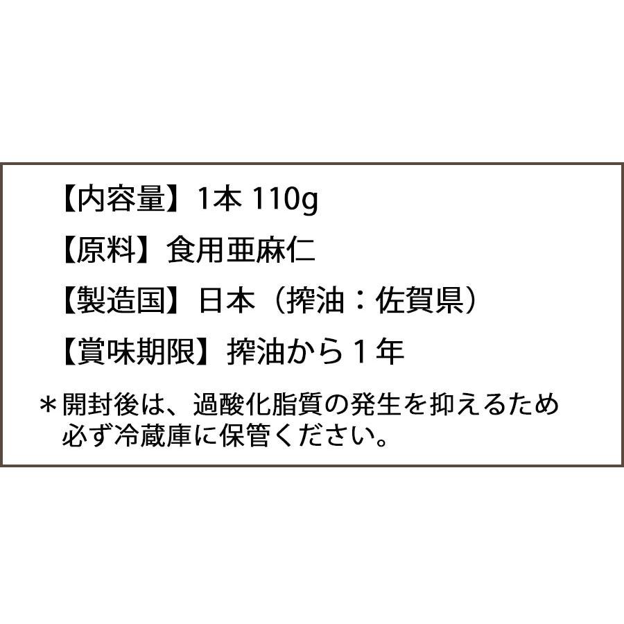【送料無料】国内搾油 亜麻仁油 110g×2本セット