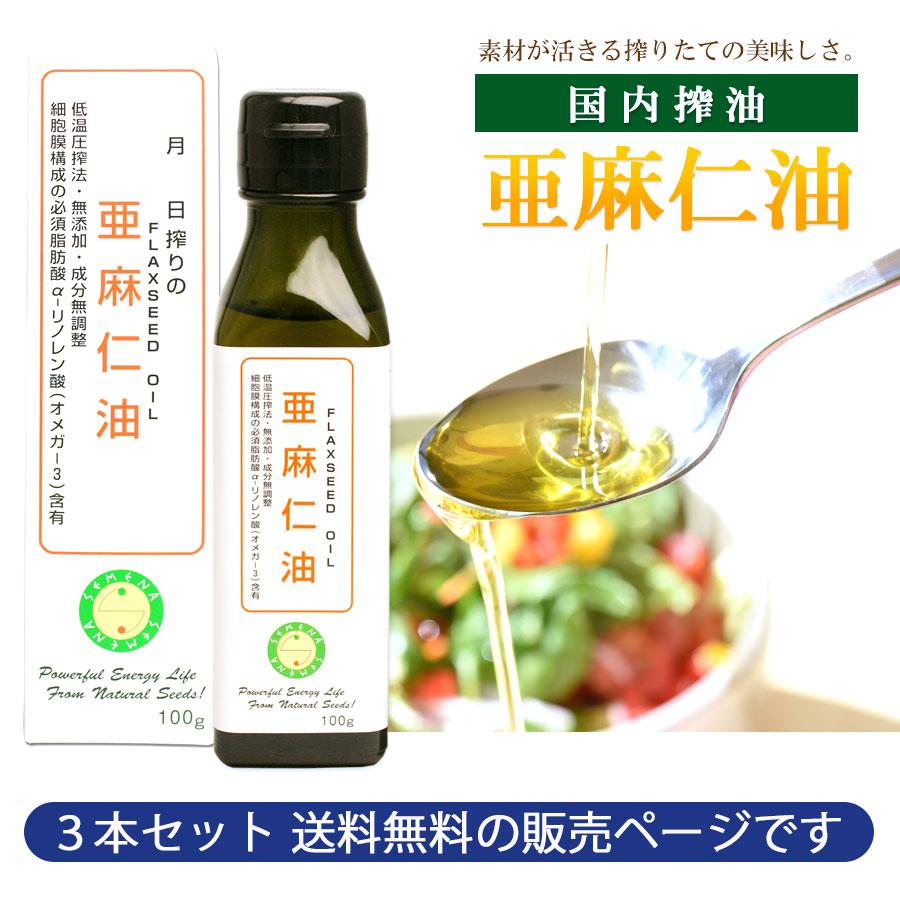 【送料無料】国内搾油 亜麻仁油 3本セット
