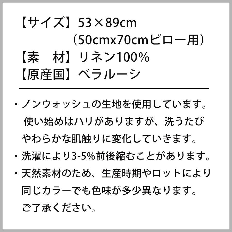 ピローケース スタンダードL 50x70cm用