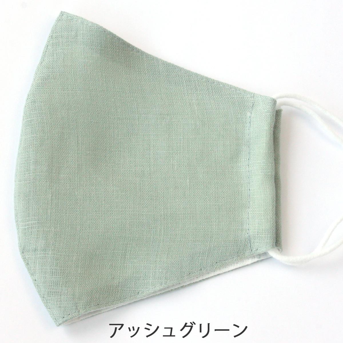 Cadeauya【リネン立体マスク 】レディース メンズ ワンサイズ 日本製 4色展開