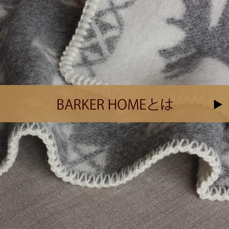 BARKER HOME ウールブランケットEnglish Moose レッド×グレー