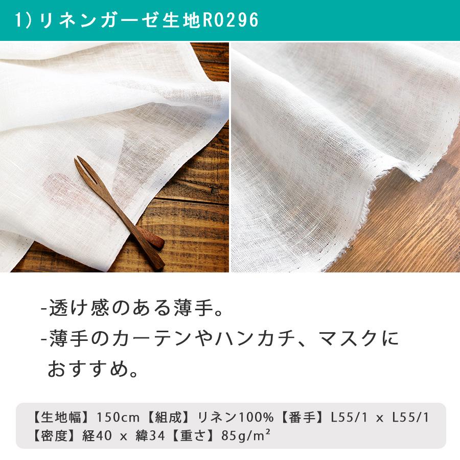【はぎれパック】150cm幅 ホワイト 薄地 R0296