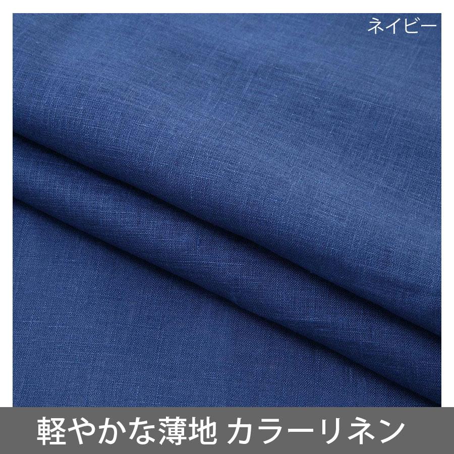 150cm幅 リネン100%生地 薄地 カラー R0078-0000