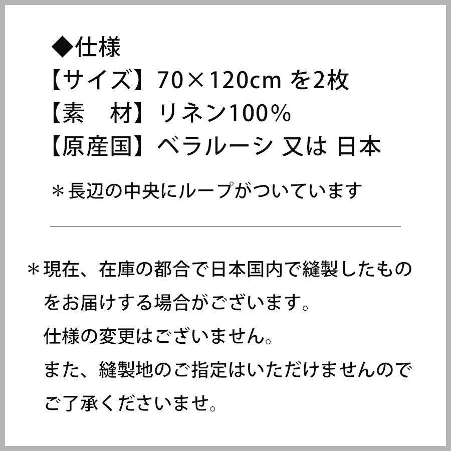 Cadeauya【リネンバスタオル:お得な2枚セット】バスタオル ピュアリネン 70×120cm 無地 2色