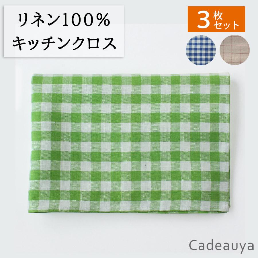 【送料無料 3枚セット】 キッチンクロス チェック