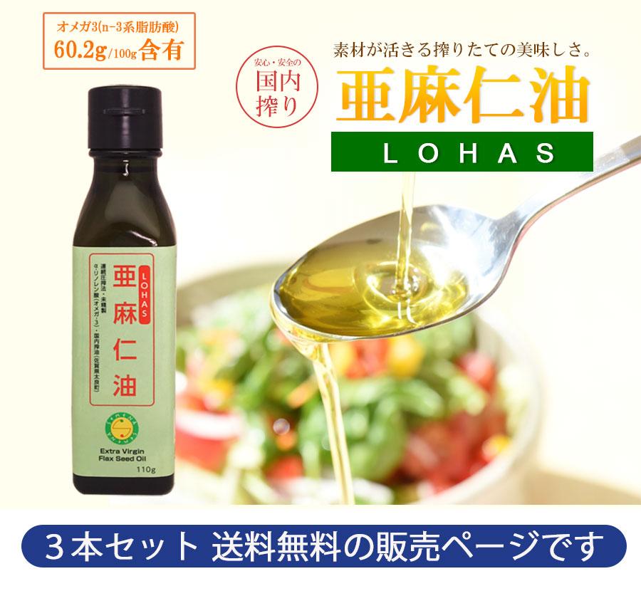 【送料無料】 亜麻仁油 LOHAS 3本セット