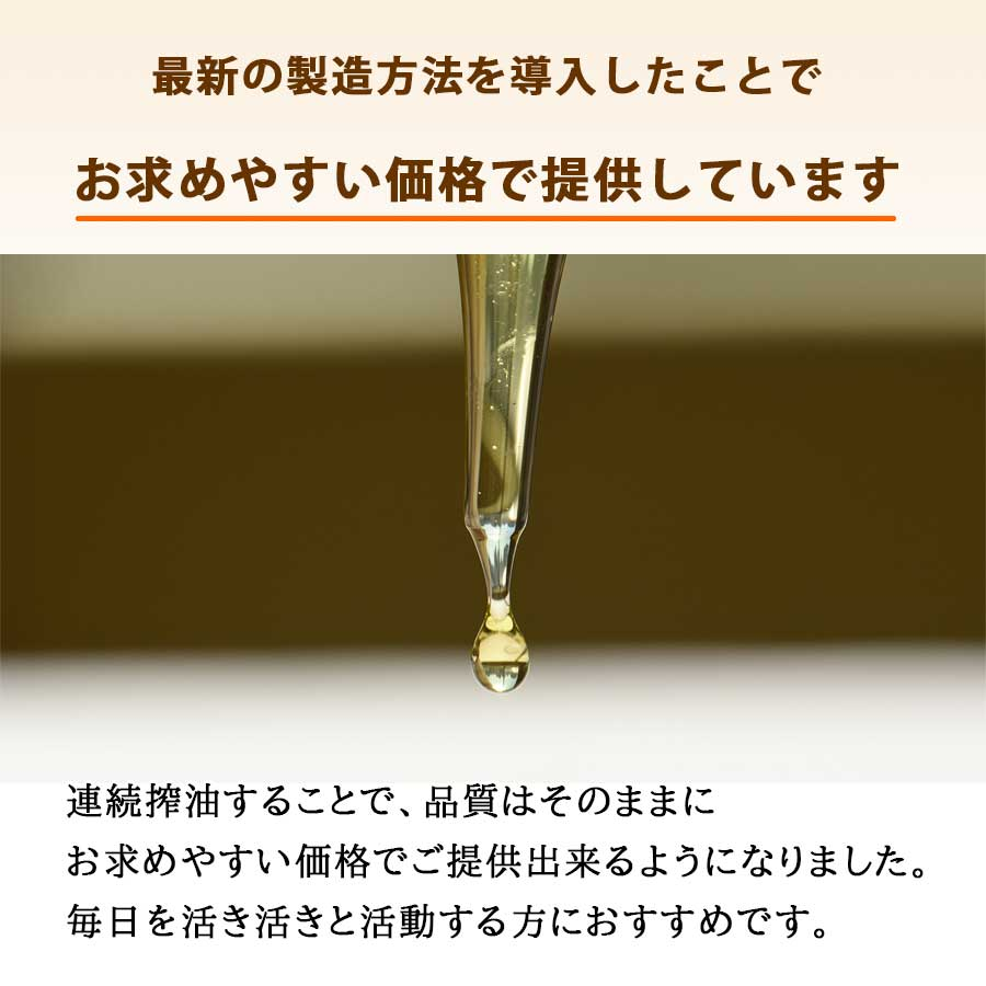 送料無料【 亜麻仁油 LOHAS 】3本セット(あまにゆ、アマニオイル)