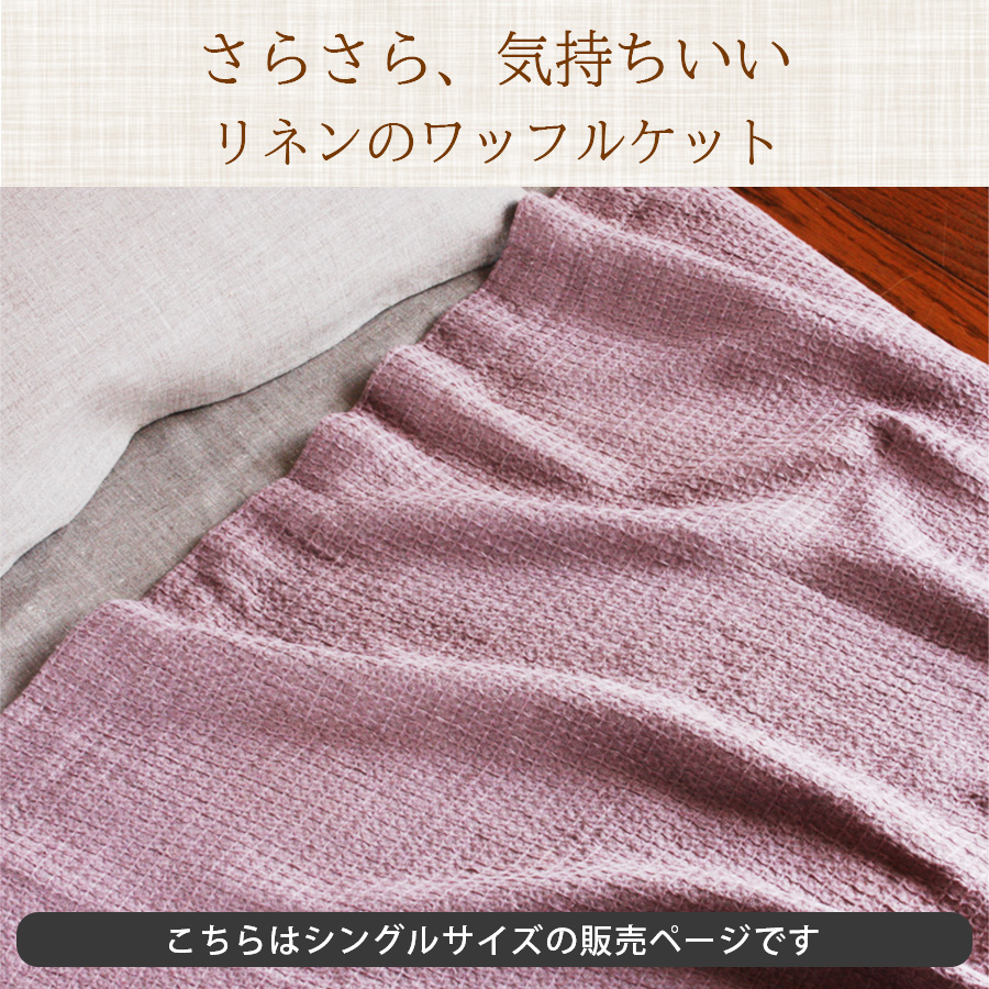 ワッフルケット シングル 140×200cm 【LINEN & BASIC 】