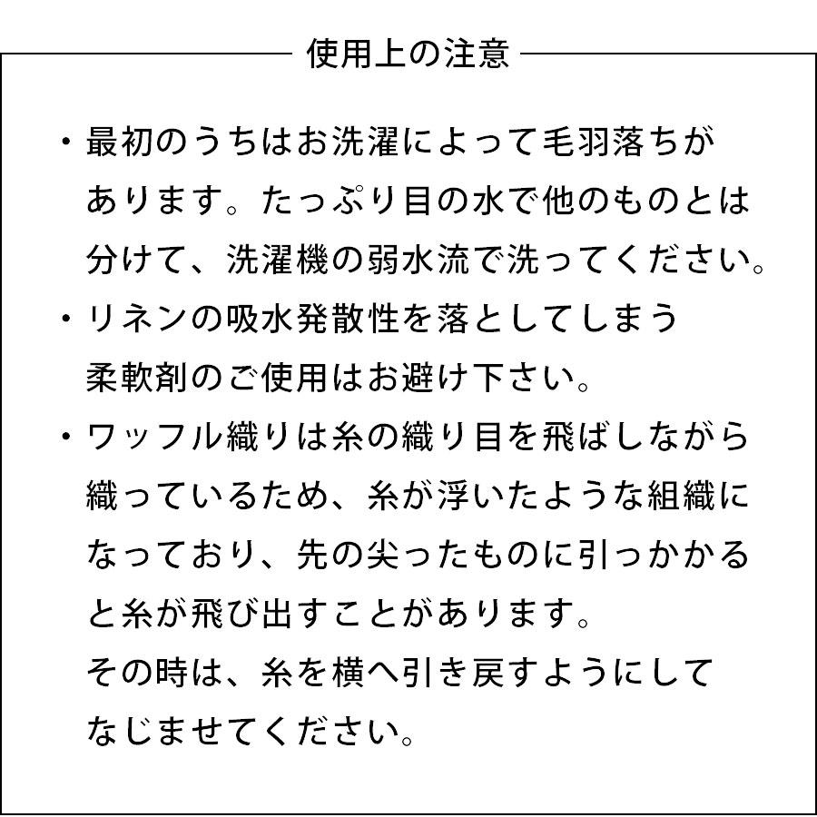 ワッフルケット ハーフ 140×100cm 【LINEN & BASIC】