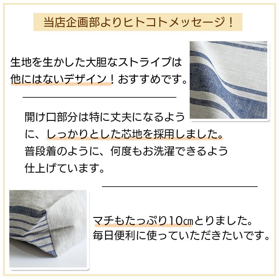 ヴィンテージ柄 リネントート 【LINEN & BASIC】
