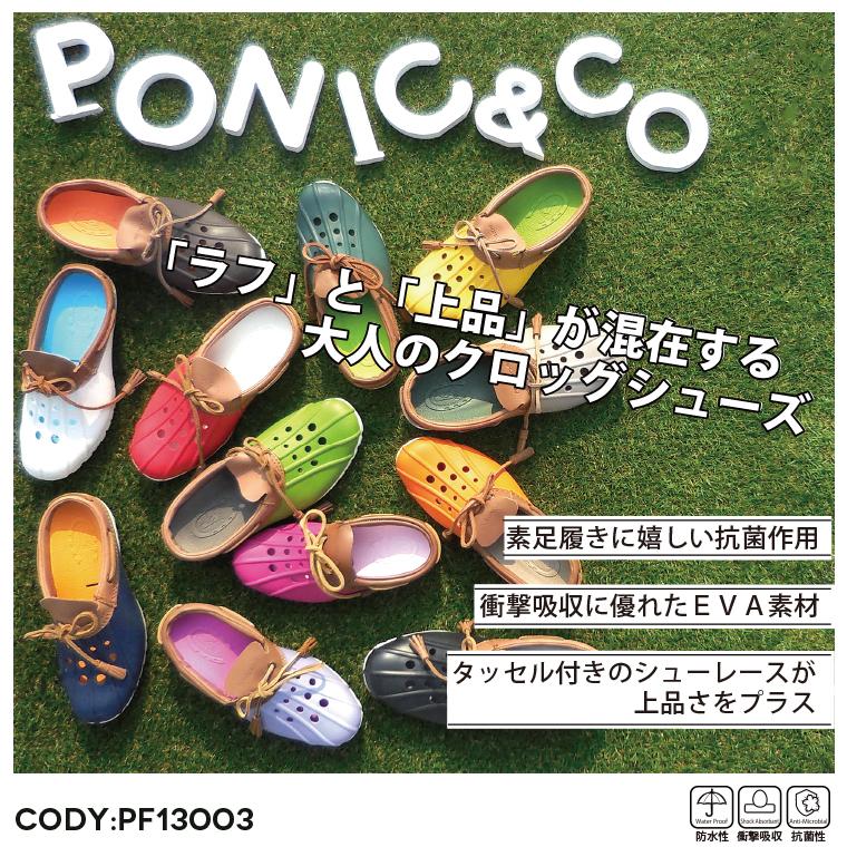 [訳あり] サボサンダル PONIC&Co. ポニックアンドコー CODY(PF13003) スリッポン メンズ・レディース OUTLET【返品交換不可】