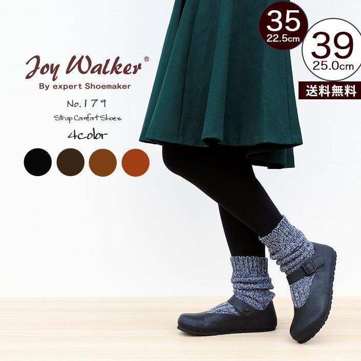 JoyWalker 179