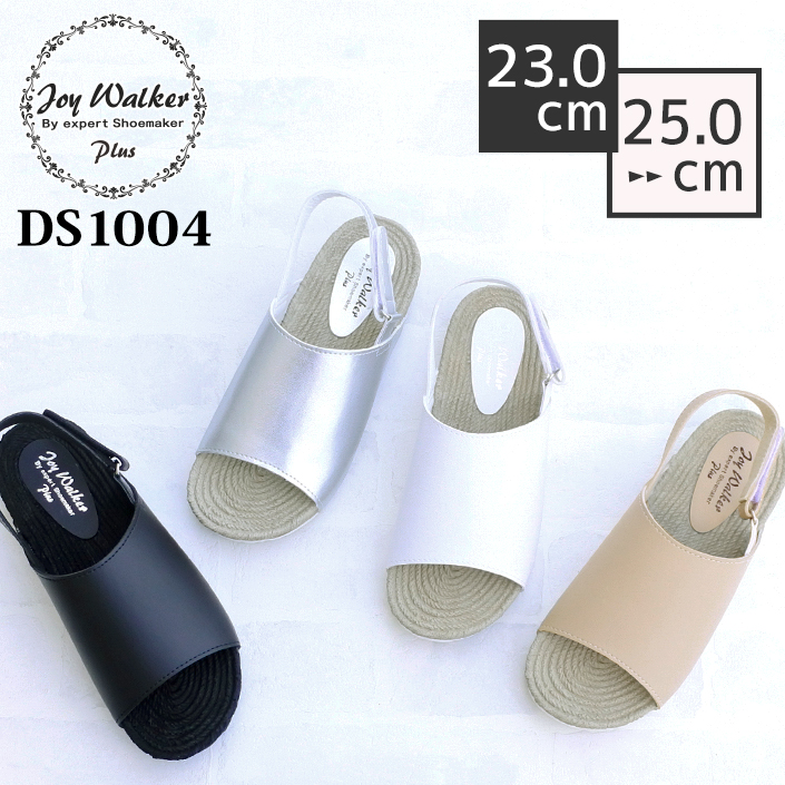 JoyWalkerPlus DS1004
